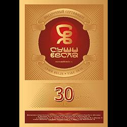 Сертификат 30