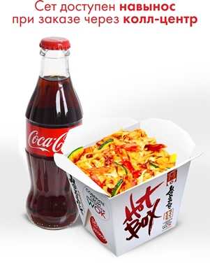 StreetFood Set + Coca Cola