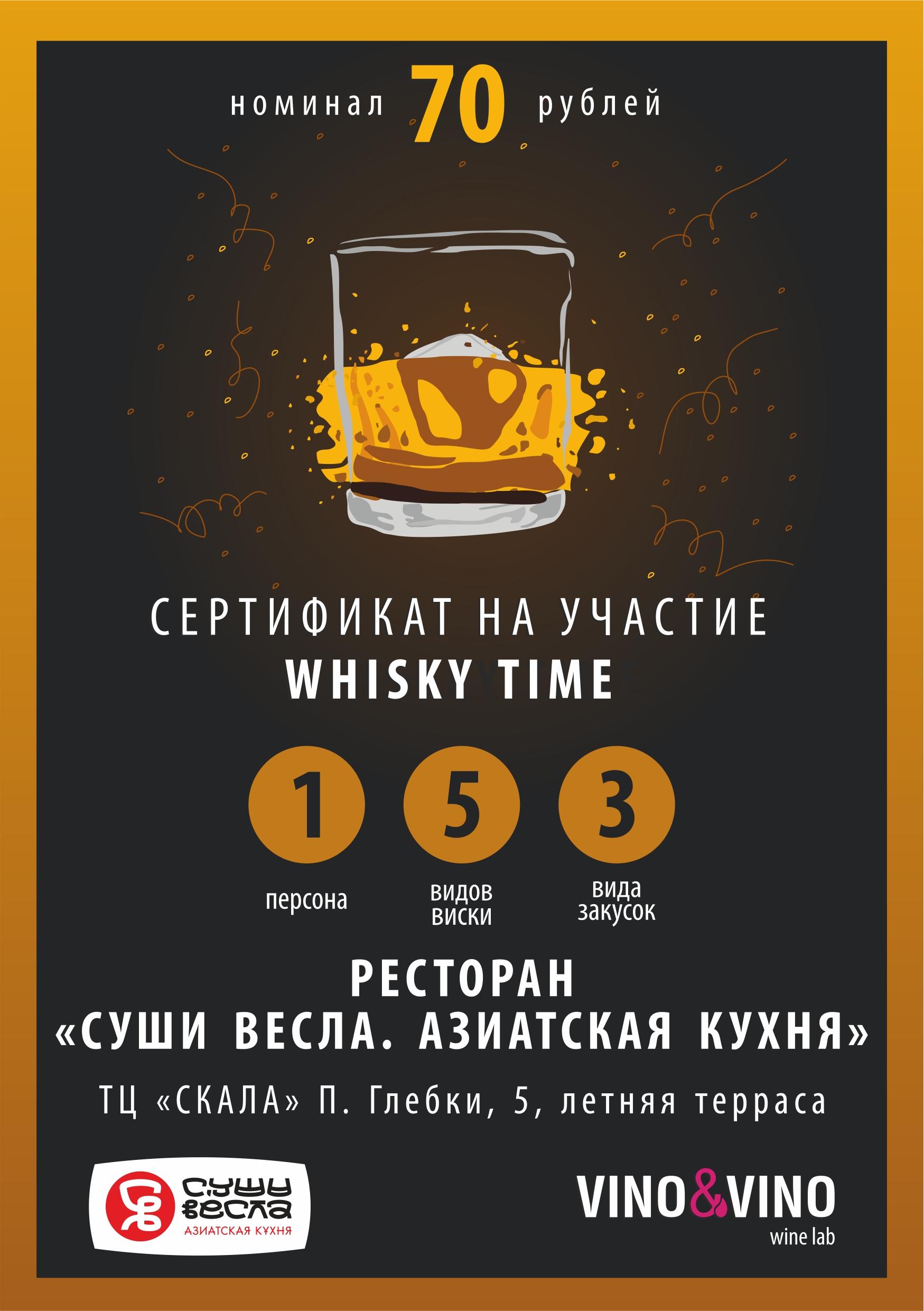 Сертификат участия Whisky Meeting