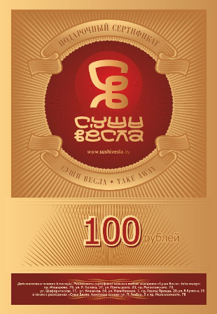 Certificate for 100
