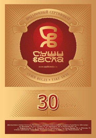 Certificate for 30
