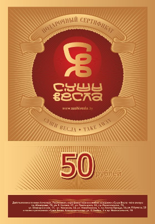 Certificate for 50